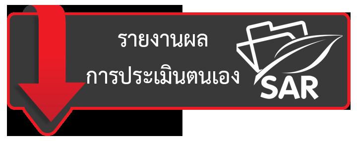 Download SAR